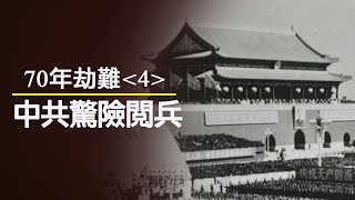 """70年民族劫難《四》: 1969年十一閱兵真正的內部口號""""七分鐘撤離""""美國動用王牌把中國從蘇聯核打擊中挽救下來歷史上的今天20191015第378期"""