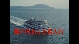 1989/6/3 OA 船長シリーズ第2弾 瀬戸内おんな殺人行 広島港~松山港 フ...