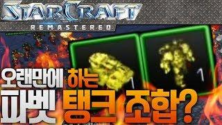 Flash (Late mechanics and Firebat) VS Action