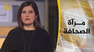 📰 مرآة الصحافة الثانية 2019/7/30