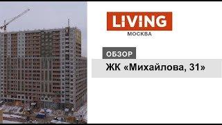 ЖК «Михайлова, 31» - обзор тайного покупателя. Новостройки Москвы