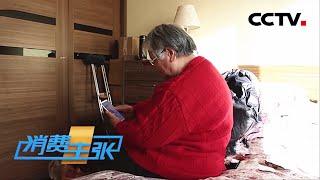 《消费主张》 20201228 智能化时代,如何让老年人不掉队?(下)| CCTV财经 - YouTube