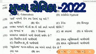 Mukhya sevika exam paper online test | મુખ્ય સેવિકા પરીક્ષાની ઓનલાઈન ટેસ્ટ