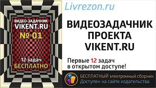 ОТКРЫТИЕ X-го СЕЗОНА онлайнкурса VIKENT.RU: #ТВОРЧЕСТВО, #КРЕАТИВНОСТЬ, #ТРИЗ и новый ВИДЕОЗАДАЧНИК