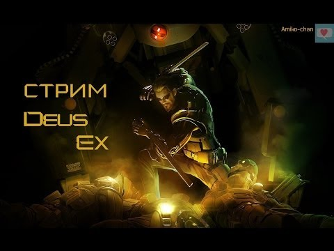 Deus Ex: Human Revolution. Webcam