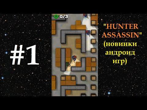 Android WALKTHROUGH: Hunter Assassin (Охотник убийца) part 1  Gameplay: Новые игры на андроид