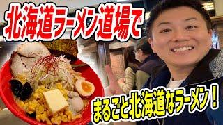 新千歳空港で1600円の豪華味噌ラーメンを爆食!【白樺山荘/札幌】