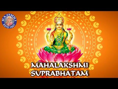 Mahalakshmi Suprabhatam With Lyrics - Rajalakshmee Sanjay - Sri Lakshmi Suprabhatam