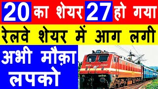 BEST SMALL CAP STOCKS 2021 | LONG TERM INVESTMENT | BREAKOUT STOCKS STRATEGY | RAILWAY RVNL SHARE