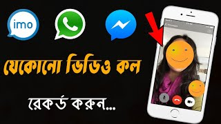 How to record video calls !! Imo, WhatsApp, Messenger, etc !! [Bangla Tutorial]