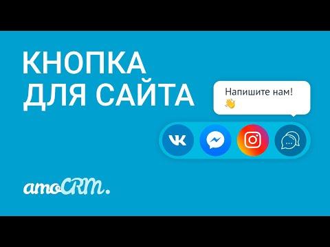 Подключи кнопку на сайт через AmoCRM | Facebook, ВКонтакте, Instagram, Telegram и онлайн-чат