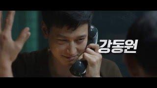 황정민,강동원 '검사외전'  메인 예고편(A Violent Prosecutor, 2016. Main Trailer)