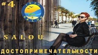 видео ТОП-5 САМЫХ КРАСИВЫХ МЕСТ В САЛОУ! Репортаж. Достопримечательности и места, где побывать в Салоу!