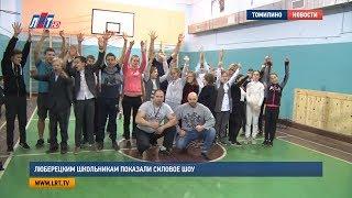Люберецким школьникам показали силовое шоу