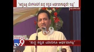 TV9 News: 'Nobody In Karnataka Can Speak Pure Kannada': Ananth Kuma...