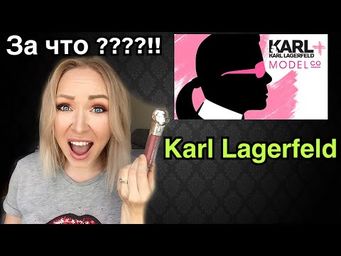 Первое впечатление\ Karl Lagerfeld\ покупки косметики \GBQ Blog