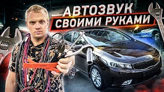 АвтоЗвук Своими руками. Kia Cerato 30.000 рублей.