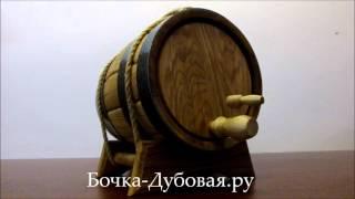 Обзор дубовой бочки 5 литров(Предлагаем Вашему внимание бочку из колотого дуба объемом 5 литров. качественные дубовые бочки и кадки..., 2016-02-05T13:38:40.000Z)