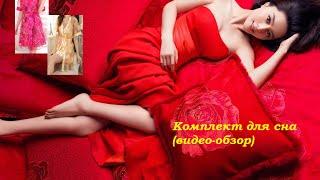 Видео обзор. Комплект для сна (нижнее белье).№9(, 2015-04-20T15:24:23.000Z)