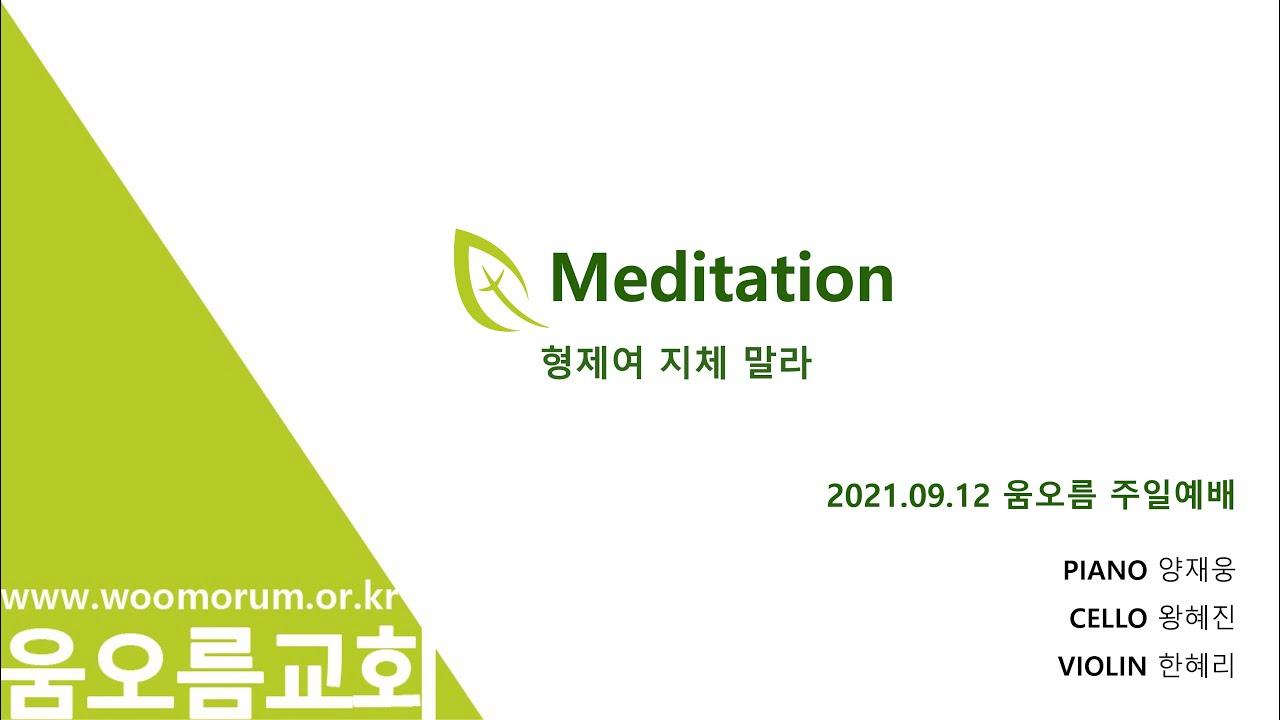 2021.09.12 MEDITATION_형제여 지체 말라