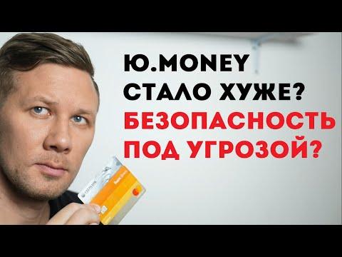 Ю.Money - стало хуже Яндекс Денег? Безопасность под угрозой?