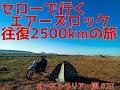 【豪州一周#22】往復2500km (泣) エアーズロック目指すよ!!