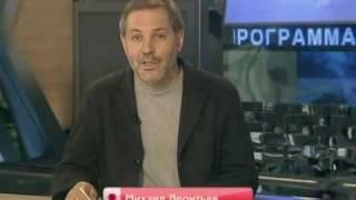 Михаил Леонтьев: За что сел Стросс-Кан. Однако, Время