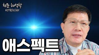 [점성학강의, 천문공부…