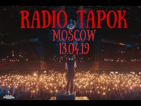 RADIO TAPOK - Концерт 13.04.19 Москва