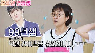 국프 은이(Song Eun i)의 덕질 라이프 응원해..ㅜㅜ (나이가 뭐가 중요해!) 판벌려 - 이번 판은 한복판 7회