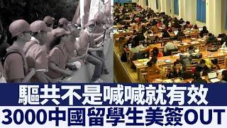 打擊滲透 美擬取消3000中國留學生簽證|新唐人亞太電視|20200531