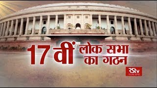 RSTV Vishesh – 27 May 2019: Constitution of The 17th Lok Sabha | 17वीं लोक सभा का गठन