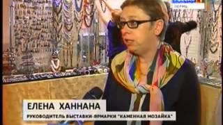 В городе Перми открылась «Каменная мозаика» - выставка минералов и изделий из них(, 2013-09-20T07:50:58.000Z)