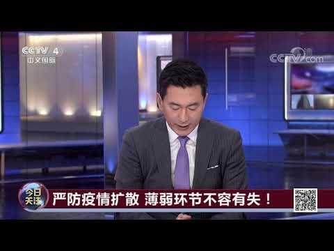 《今日关注》 20200221 严防疫情扩散 薄弱环节不容有失!  CCTV中文国际
