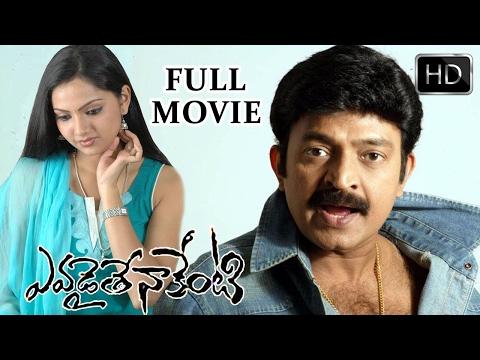 Evadaithe Nakenti Telugu Full Length Movie...