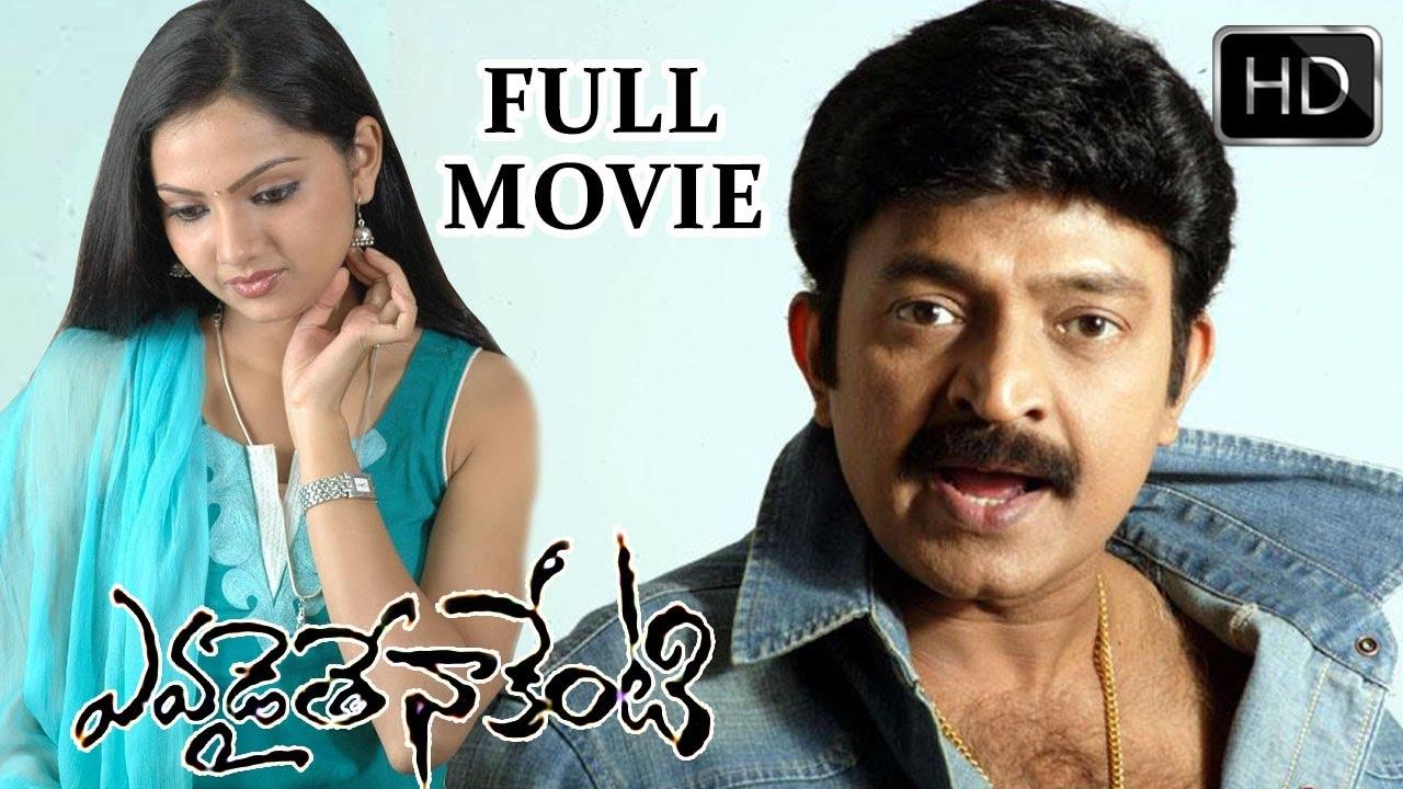 Download Evadaithe Nakenti Telugu Full Length Movie    Rajasekhar, Mumait Khan