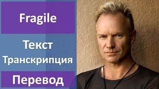 Скачать Sting Fragile текст перевод транскрипция