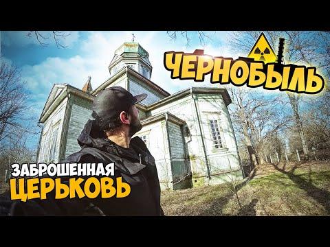 НАШЛИ В ЧЕРНОБЫЛЕ ЗАБРОШЕННУЮ ЦЕРКОВЬ КОТОРОЙ 220 ЛЕТ