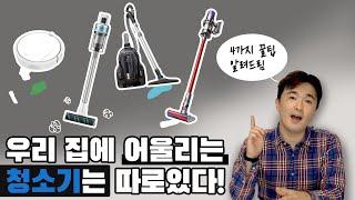 최신판 무선, 유선, 로봇 청소기 비교 가이드! 청소기…