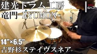 【Ikebe channel】建光ドラム工房 竜門-RYUMON-【#DS渋谷試奏動画】