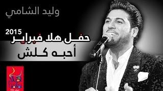 وليد الشامي - أحبه كلش (فبراير الكويت) | 2015