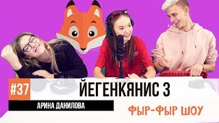 Фыр-Фыр Шоу - #37 ЙЕГЕНКЯНИС 3 / АРИНА ДАНИЛОВА, Тимоха Сушин и Саша Попкова