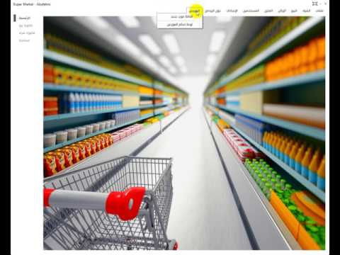 Super Market Lesson 31 Purchase Manager Bu Add