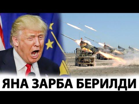 ТЕЗКОР ХАБАР АКШГА ЯНА ЗАРБА БЕРИЛДИ