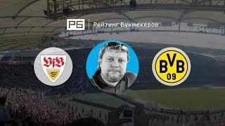 Прогноз и ставка Алексея Андронова: «Штутгарт» — «Боруссия» Дортмунд