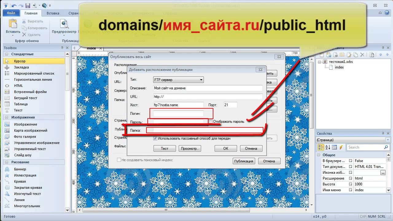 Загрузить веббилдер на хостинг как создать хостинг файлов