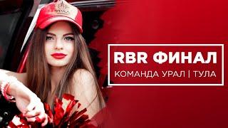 Команда Урал в г. Тула,финал RBR. Замеры газели касима, ульрафиолетововой волги и рекордной BMW
