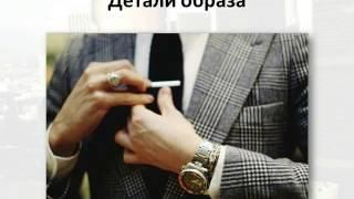 Имидж для мужчин - Урок 10 - Детали образа