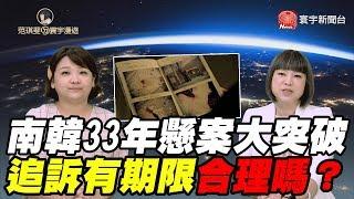 南韓33年懸案大突破 追訴有期限合理嗎?|范琪斐ㄉ寰宇漫遊 20190926