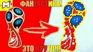 Рисунки по клеточкам-Как рисовать по клеточкам кубок чемпионата мира. FIFA WORLD CUP 2018. Pixel Art